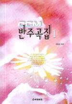 CCM 반주곡집 1