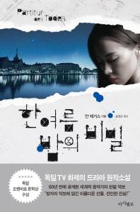 한 여름 밤의 비밀(마탈러 형사 시리즈 2)