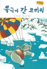 북극에 간 코끼리(Bedtime Story)(양장본 HardCover)