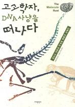 고고학자 DNA 사냥을 떠나다
