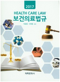 보건의료법규(2017)(4판)