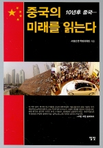중국의 미래를 읽는다