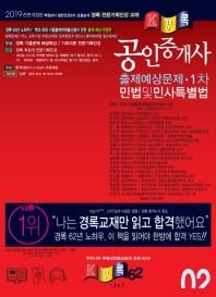 민법및민사특별법 (공인중개사 1차) 출제예상문제(2019)(전면개정판)