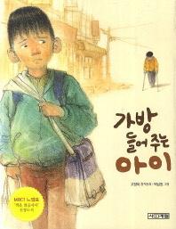 가방 들어주는 아이(사계절 저학년문고 26)