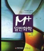 일반화학(P M DEET 전문교재)(제6판)(M+)