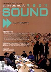대중음악 SOUND Vol. 6