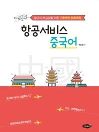 항공서비스 중국어
