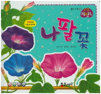 나팔꽃(리틀 자연북스 67)