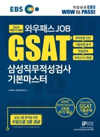 GSAT 삼성직무적성검사 기본마스터(2020 하반기 대비)(EBS 와우패스 JOB)