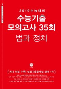 고등 법과 정치 수능기출 모의고사 35회(2018)