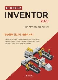 Inventor 2020(AUTODESK)