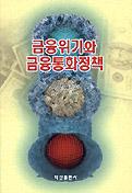 금융위기와 금융통화정책