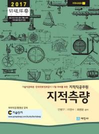 지적측량(지적직 공무원)(2017)(지적시리즈 7)