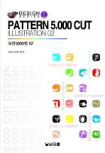 도안 5000컷(PATTERN 5000 CUT ILLUSTRATION). 2(디자인 시리즈 15)