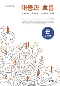 대중과 흐름(큰글자책)(트랜스 소시올로지 16)