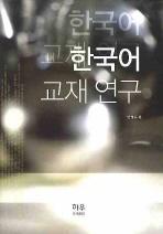 한국어 교재연구(양장본 HardCover)