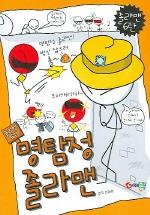 명탐정 졸라맨(졸라맨 6탄)