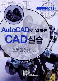 AutoCAD로 익히는 CAD실습(2013)