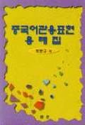 중국어 관용표현 용례집