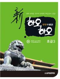 신하오하오 중국어 초급. 3 =CD 2장 있음/약간의 중고감외 내부 사용감없이 최상급수준입니다