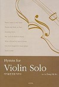 바이올린 찬송 독주곡