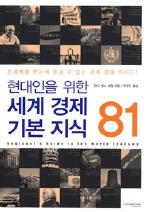 현대인을 위한 세계 경제 기본 지식 81(반양장)