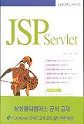 JSP SERVLET
