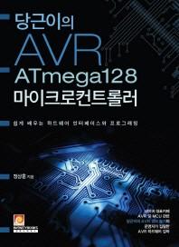 AVR ATmega128 마이크로컨트롤러(당근이의)