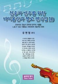찬송가 반주를 위한 바이올린과 첼로 편곡집. 10