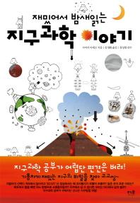 지구과학 이야기(재밌어서 밤새 읽는)(재밌밤 시리즈)
