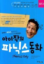 아이작의 파닉스 동화 SET 2(CD1장포함)(양장본 HardCover)
