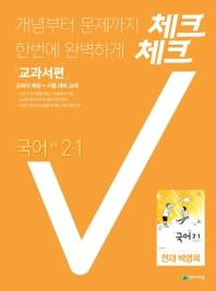 중학 국어 2-1 (천재 박영목)교과서편(2020)(체크체크)