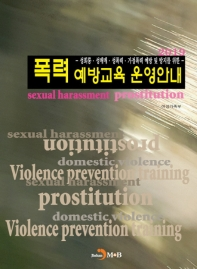 폭력 예방교육 운영안내(2019)