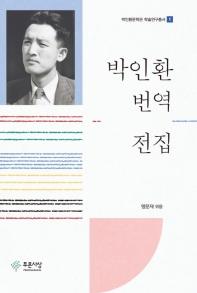 박인환 번역 전집(박인환문학관 학술연구총서 1)(양장본 HardCover)