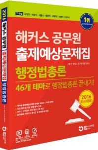 행정법총론 출제예상문제집(2016)