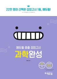 중졸 검정고시 과학완성(2019)(에듀윌)