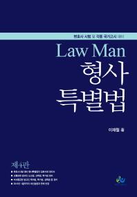 Law Man 형사특별법(4판) #