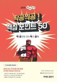 선재국어 핵심 포인트 50(2019)(딱공찍공!) #