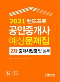 중개사법령 및 실무 예상문제집(공인중개사 2차)(2021)(랜드프로)