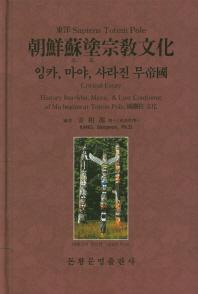 조선소도종교문화(잉카,마야,사라진 무제국)(양장본 HardCover)