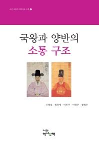 국왕과 양반의 소통 구조(조선 국왕의 리더십과 소통 2)