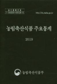농림축산식품주요통계(2019)