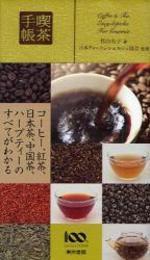 喫茶手帳 /새책수준 ☞ 서고위치:Oi 5  *[구매하시면 품절로 표기 됩니다]