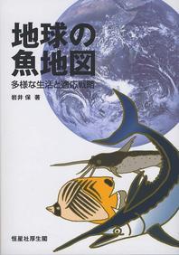 地球の魚地圖 多樣な生活と適應戰略