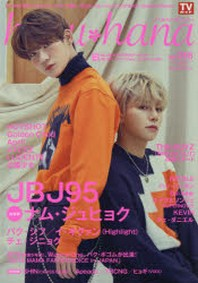 HARU*HANA VOL.056(2019JANUARY)