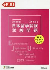 日本留學試驗試驗問題 2019年度第1回
