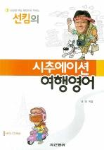 시추에이션 여행영어(선킴의)(미니MP3CD2장포함)