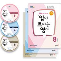 입이 트이는 영어+방송CD(6.7.8)(2017)(EBS FM 라디오)(CD3장포함)(전3권)