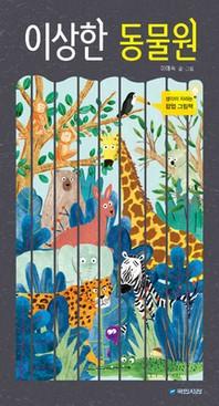 이상한 동물원(우리 그림책 31)(팝업북)