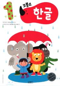 코뿔소 만1세: 한글(엄청 재밌어진 지능업)(유아학습지 코뿔소 워크북 시리즈)